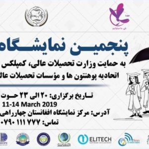 5th Afghanistan Educational Expo 2019